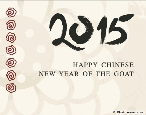 2015 Happy Chinese New Year Design