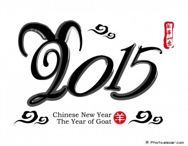 Chinese New Year 2015 Design