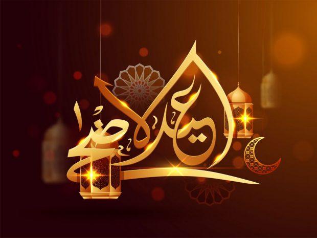 Eid Al-Adha Mubarak , Happy Eid , Eid Mubarak