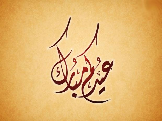 Eid al-Fitr Beautiful HD Wallpapers Islamic Holiday 1