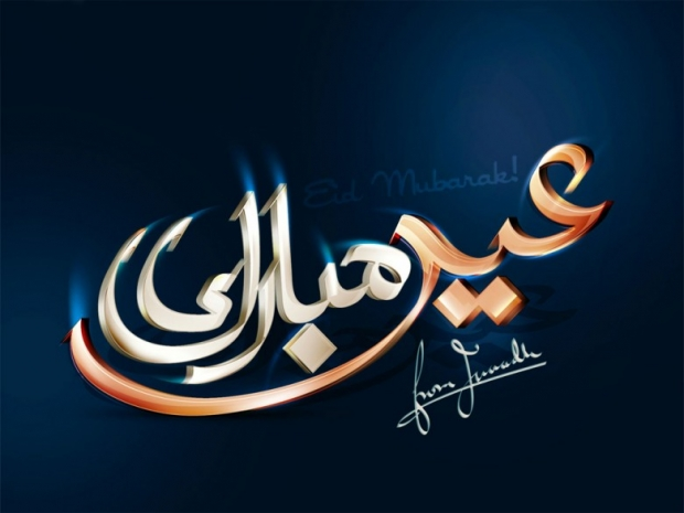 Eid al-Fitr Beautiful HD Wallpapers Islamic Holiday 3