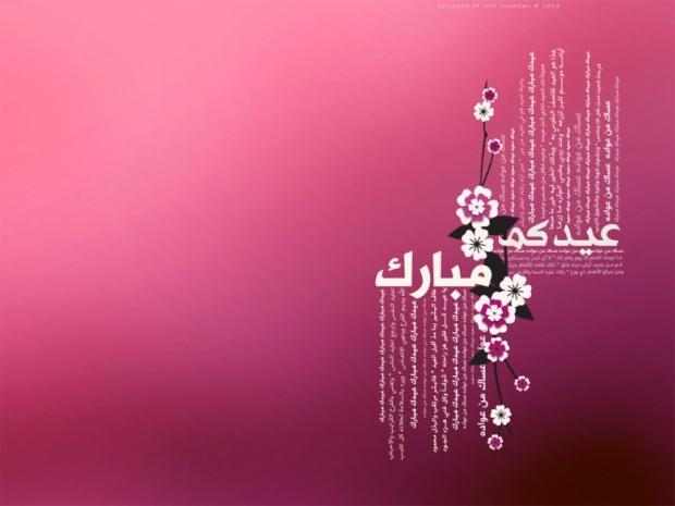 Eid al-Fitr Beautiful HD Wallpapers Islamic Holiday 4