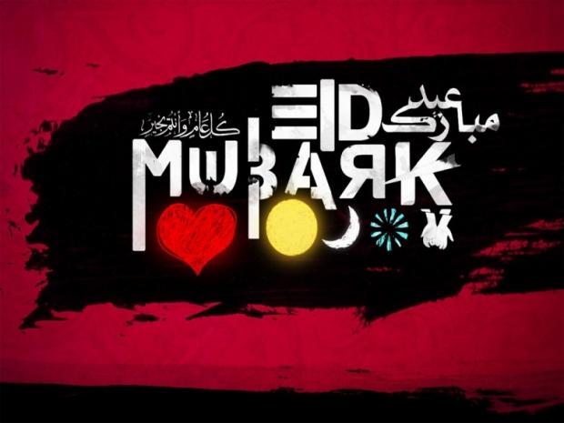 Eid al-Fitr Mubarak HD Wallpaper