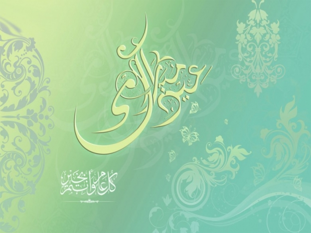 Eid al-Fitr every year and you're in a thousand good HD Wallpaper