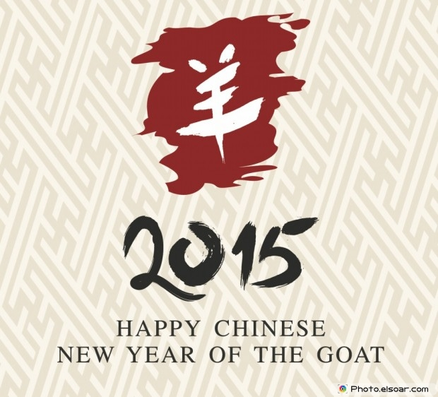 New Year 2015 By Chinese Calligraphy