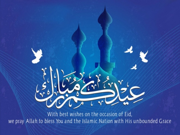 With best wishes on the occasion of Eid al-Fitr, HD Wallpaper